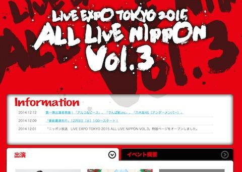「ALL LIVE NIPPON VOL.3」に乃木坂46アンダーメンバー出演決定