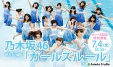 2日の「火曜サプライズ」に乃木坂46生駒・高山が出演