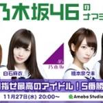 アメスタ「乃木坂46のナマチャンス!」を新曲発売日に放送