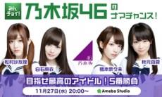 乃木坂46「そんなバカな・・・」のMVはアイドル部の学園コメディ