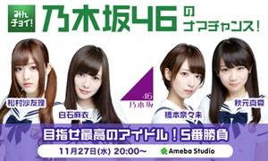 乃木坂46、11/22のメディア情報「サキよみ ジャンBANG!」「電人☆ゲッチャ」ほか