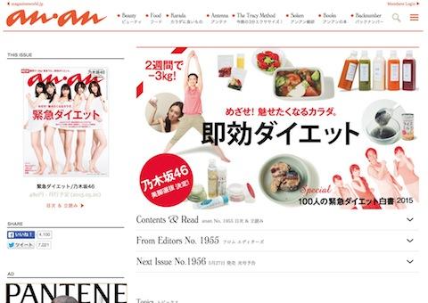 乃木坂46が次号「an・an」表紙に登場、誌面で徹底特集