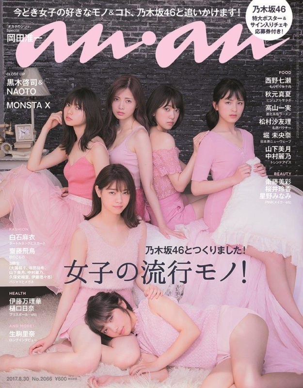 「anan」No.2066(表紙:乃木坂46/発行:株式会社マガジンハウス)