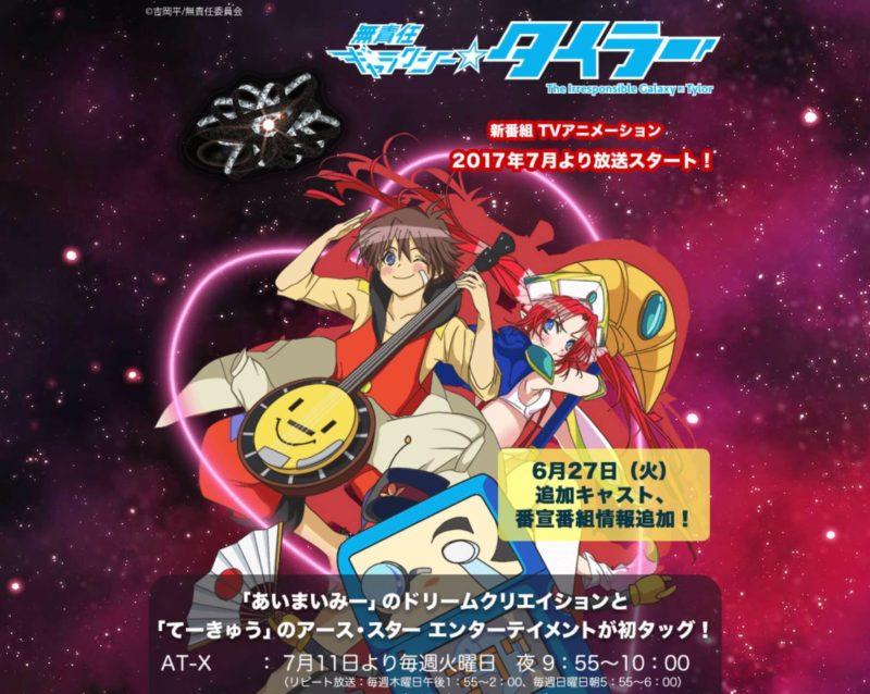 TVアニメ「無責任ギャラクシー☆タイラー」公式サイト