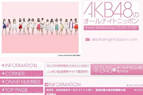 今夜の「AKB48のオールナイトニッポン」は生駒里奈初登場&さよならSP