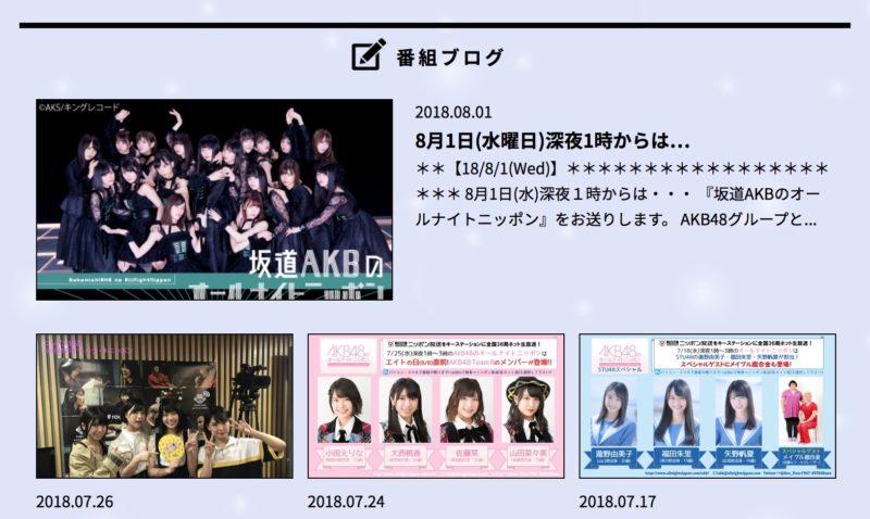 ニッポン放送「AKB48のオールナイトニッポン」公式サイト