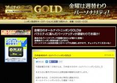 乃木坂46、15年6月19日(金)のメディア情報「Mステ」「オールナイトニッポンGOLD」ほか多数