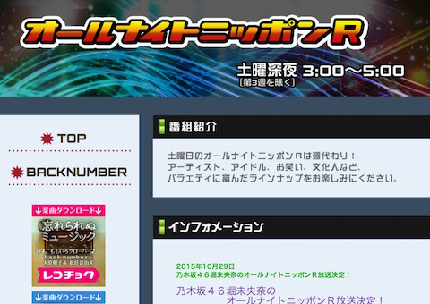 「乃木坂46堀未央奈のオールナイトニッポンR」が11月に放送決定