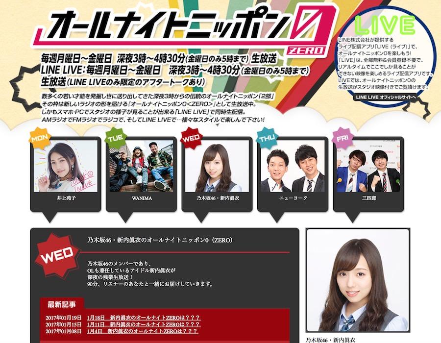 [更新]17年1月21日(土)のメディア情報「ライオンのグータッチ」「バナナ♪ゼロミュージック」「AKB48 SHOW!」「エバスク!」ほか