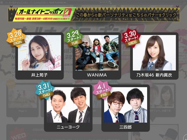 乃木坂46新内眞衣が「オールナイトニッポン0」新水曜パーソナリティに決定、欅坂46新番組も