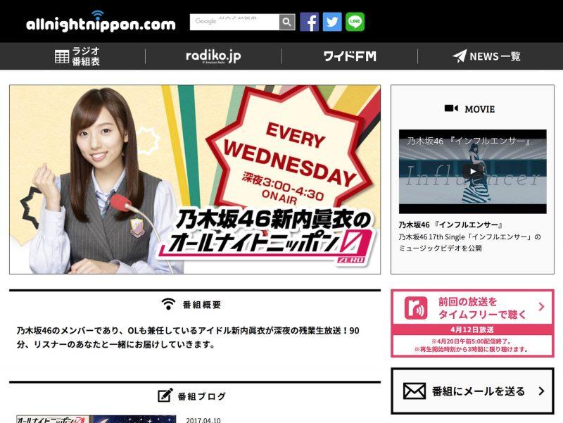 ニッポン放送「乃木坂46・新内眞衣のオールナイトニッポン0(ZERO)」公式サイト
