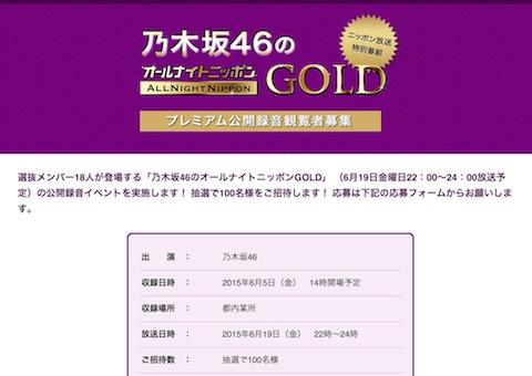 「乃木坂46のオールナイトニッポンGOLD」が6月に放送決定、公開録音イベントに100名招待