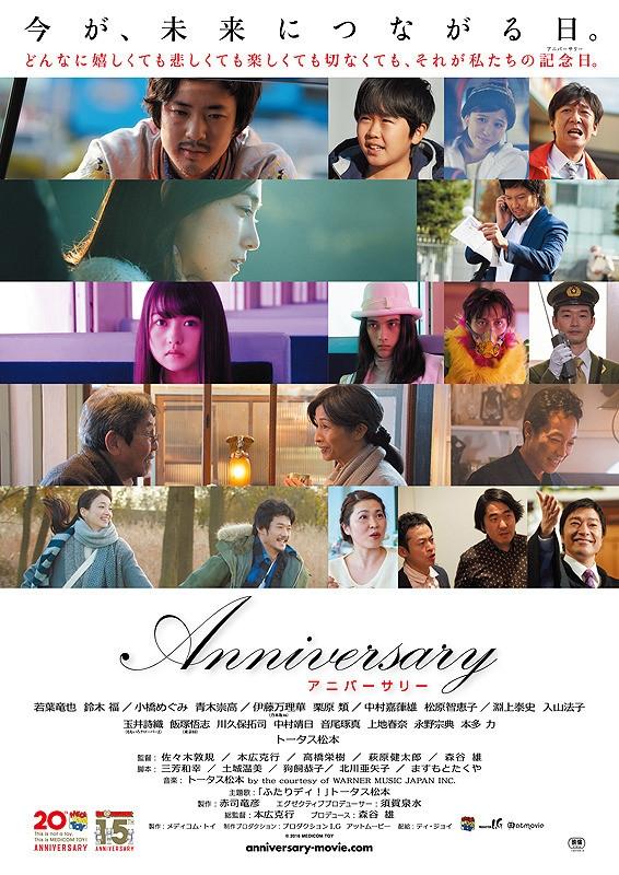 乃木坂46伊藤万理華が映画『アニバーサリー』公開記念トークイベントに出演決定