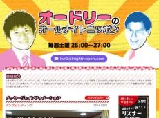 ニッポン放送「オードリーのオールナイトニッポン」番組公式ブログ