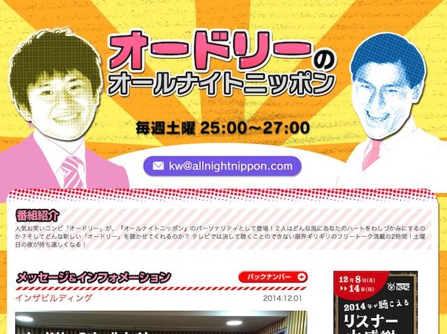 乃木坂46、14年12/7(日)のメディア情報「ジャンポリスSP」「乃木どこ?」
