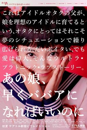 高橋栄樹、山下敦弘らが推薦する映画「あの娘、早くババアになればいいのに」が初夏公開