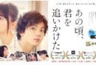 映画『あの頃、君を追いかけた』公式サイト