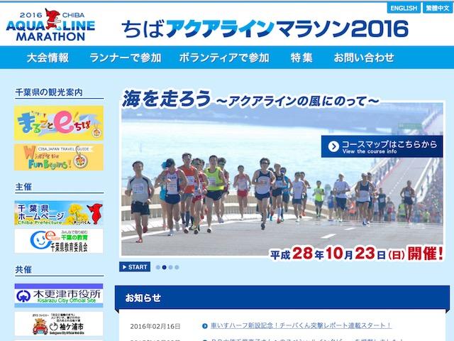 乃木坂46高山一実が「ちばアクアラインマラソン2016」PR大使に