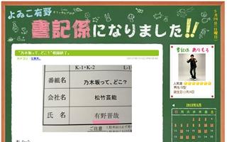 乃木坂46佐々木琴子の推しメンは若月佑美