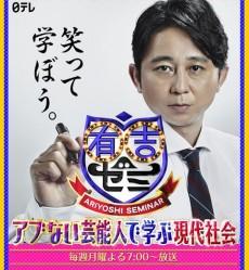 新曲発売日の「レコメン!」に乃木坂46秋元、高山、衛藤が出演