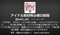 乃木坂46白石麻衣がツインテール協会のTシャツを着ている姿を発見