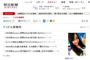 乃木坂46のブログにまつわるetc. 第17回「悪戯心への敬意」