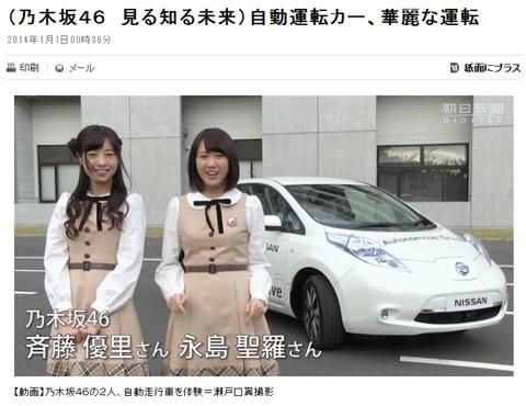 乃木坂46、1/4(土)のメディア情報「開運音楽堂SP」「TEPPEN2014」ほか