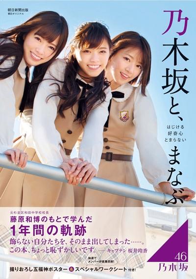 朝日新聞連載企画『乃木坂と、まなぶ』~概要と見所~