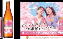 春限定『アサヒスーパードライ スペシャルパッケージ』(広告キャラクター:西野七瀬[左]、白石麻衣[右])