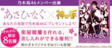 「神の手」第34弾 乃木坂46メンバー出演舞台『あさひなぐ』コラボ