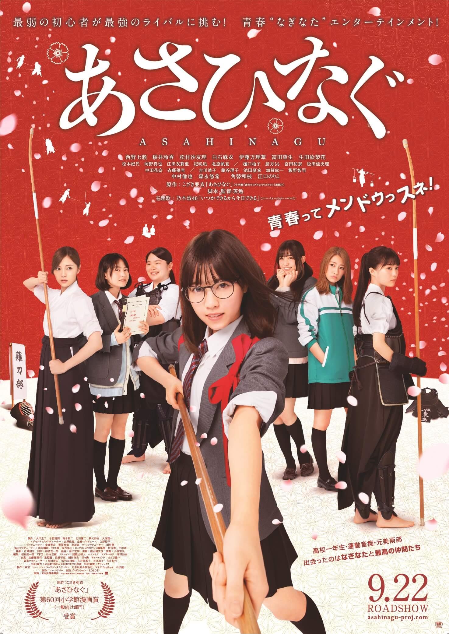 映画『あさひなぐ』(2017年9月22日公開)