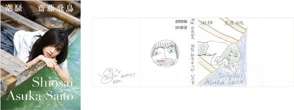 齋藤飛鳥写真集『潮騒』(左:表紙/右:齋藤飛鳥デザインオリジナルブックカバー)