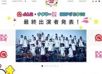 """欅坂46、""""@JAM""""最大規模のアイドルフェス「@JAM×ナタリーEXPO 2016」に出演決定"""