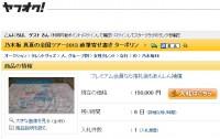 ヤフオク!に出品された乃木坂46のツアー横断幕