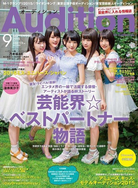 乃木坂46、「月刊Audition」的選抜の秋元・生田・生駒・北野・渡辺で初表紙
