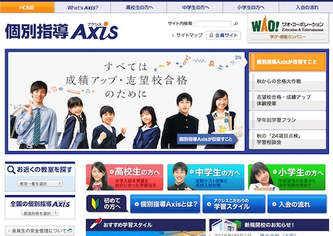 乃木坂46中元日芽香が「個別指導Axis」の広告モデルに起用