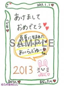 生駒里奈の誕生日ブログにコメント1200件超