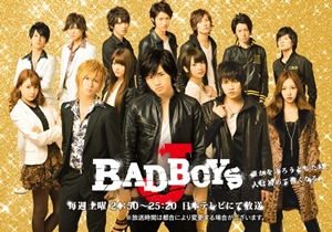 「BAD BOYS J」のDVD&Blu-ray BOXが発売決定