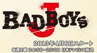 乃木坂46橋本奈々未がドラマ「BAD BOYS J」に出演決定