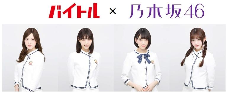 バイトル×乃木坂46「ドリームバイト」第1弾