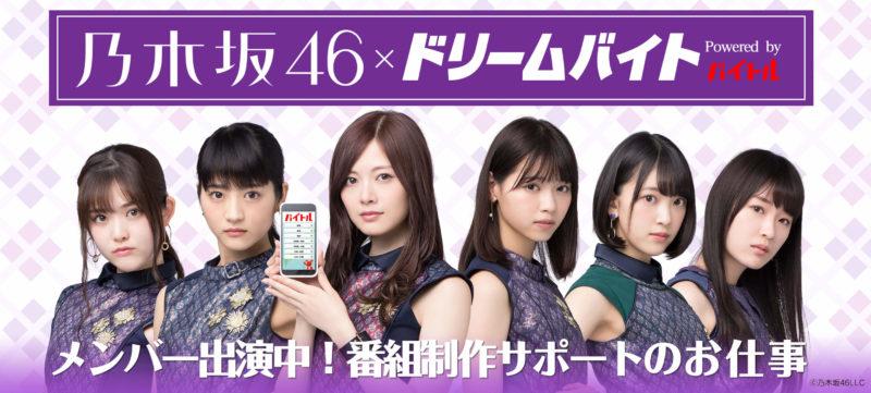 バイトル×乃木坂46「ドリームバイト」第11弾