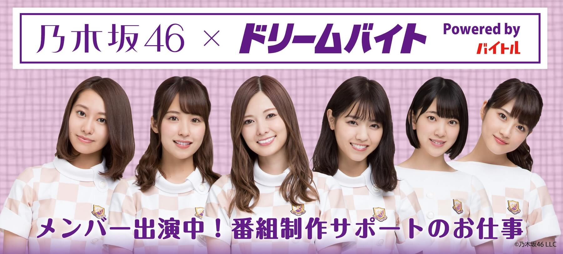 バイトル×乃木坂46「ドリームバイト」