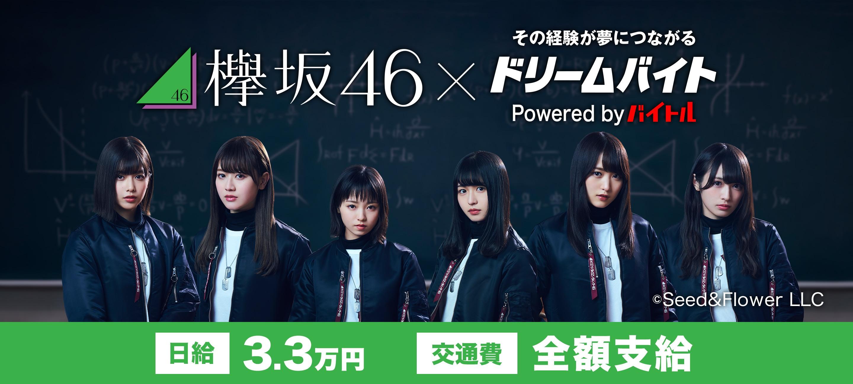 バイトル×欅坂46「ドリームバイト」