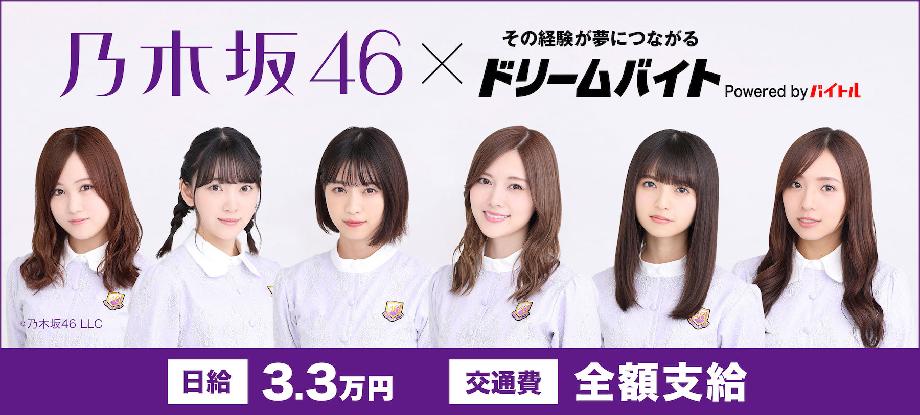 バイトル×乃木坂46「ドリームバイト」(2018年6月)
