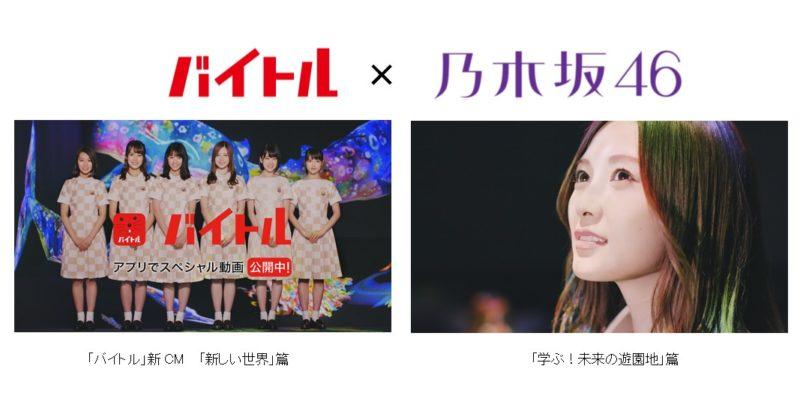 バイトル×乃木坂46新CM「新しい世界」篇&「学ぶ!未来の遊園地」篇
