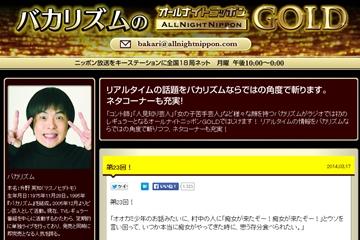 バカリズム「自分も日村さんぐらい乃木坂46に買ってあげられる」
