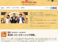 「バナナ♪ゼロミュージック」第7回・ラップSPに乃木坂46生田&桜井が出演