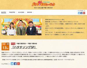 NHK総合「バナナ♪ゼロミュージック」公式サイト