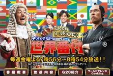 生駒里奈が日テレ「笑神様は突然に…」東北SPにゲスト出演