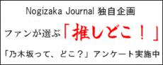 乃木坂46西野七瀬、ピザハット新CMで尊敬するムロツヨシと共演
